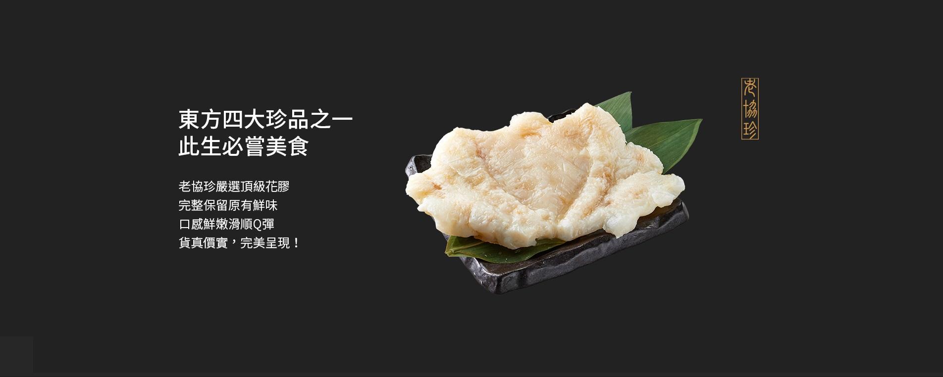 老協珍頂級花膠(已川燙)80g/1包
