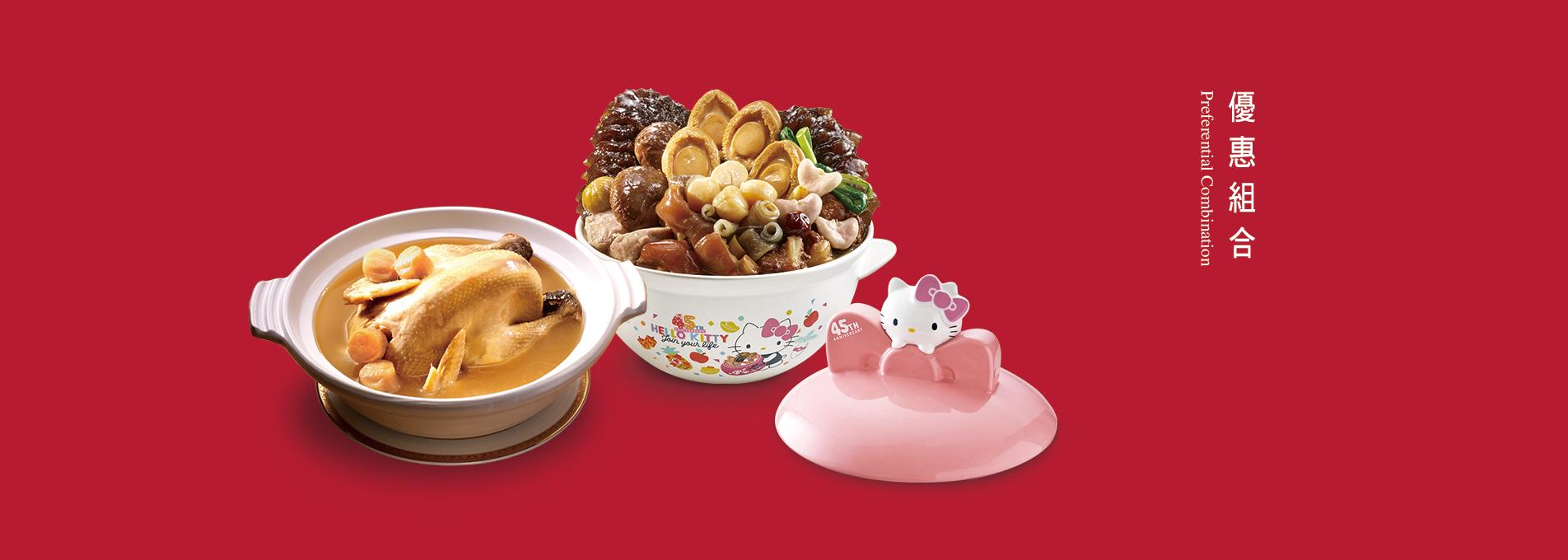 Hello Kitty 45週年佛跳牆(附限量蝴蝶結造型陶瓷砂鍋) +干貝熬雞湯(無附砂鍋)