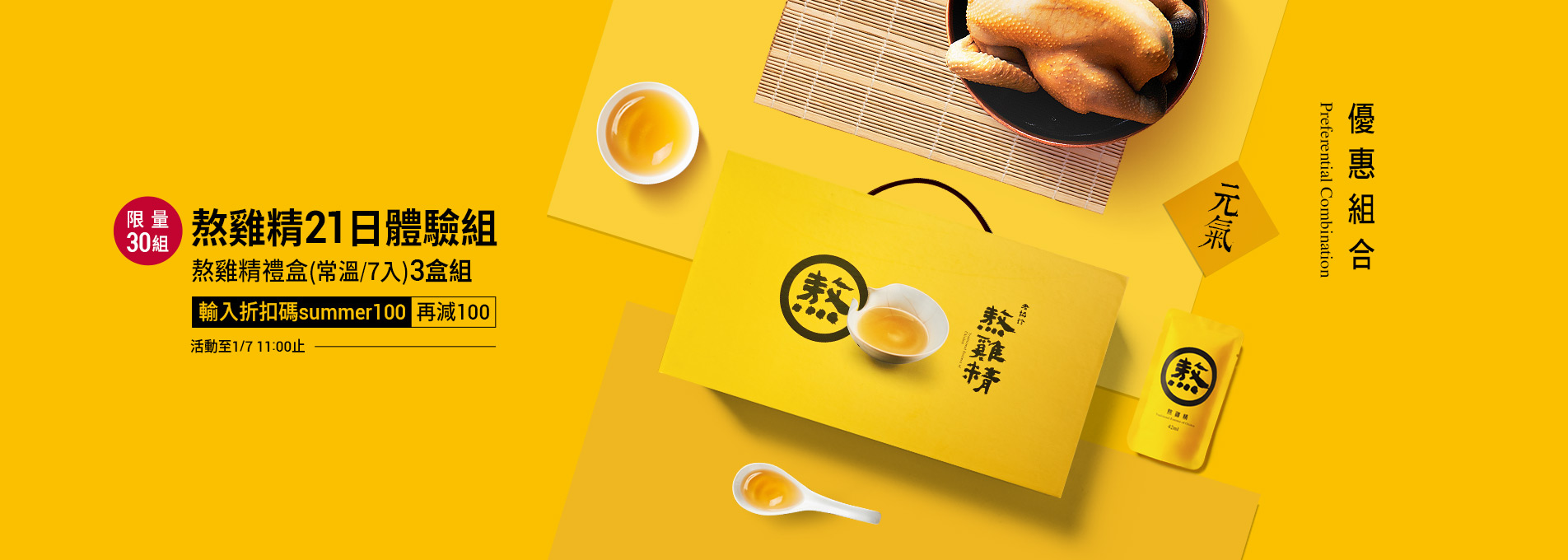【21日體驗組】熬雞精禮盒(常溫/7入)3盒組