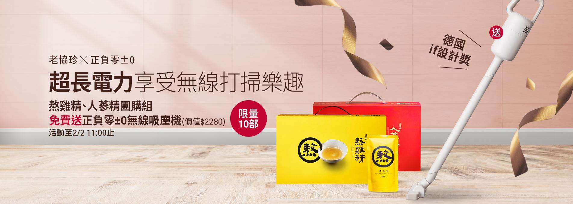 【新春限定】熬雞精禮盒 暖薑口味(14入)7盒組