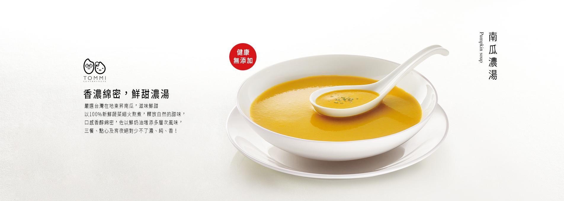 TOMMI湯米 南瓜濃湯(10入)