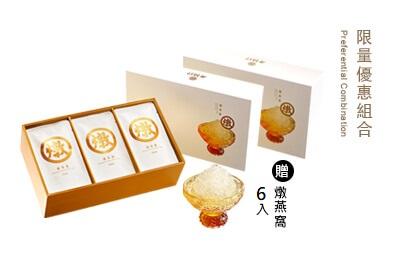 燉燕窩(15入) 2盒【贈燉燕窩(6入)】